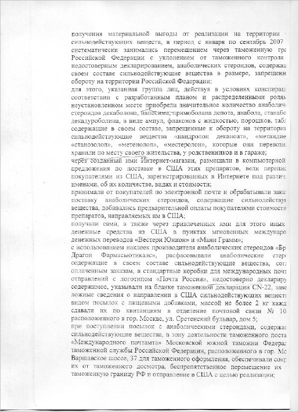 Вопросный лист (стр.2)