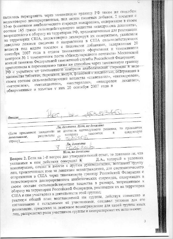 Вопросный лист (стр.3)