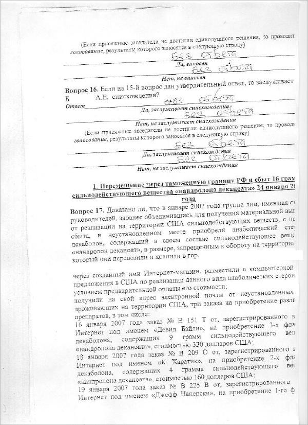 Вопросный лист (стр.4)