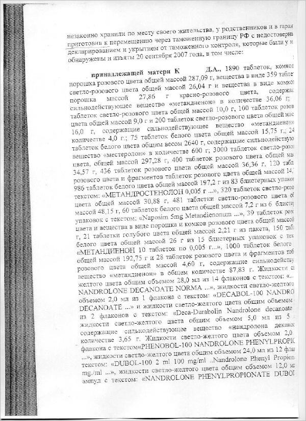 Вопросный лист (стр.6)