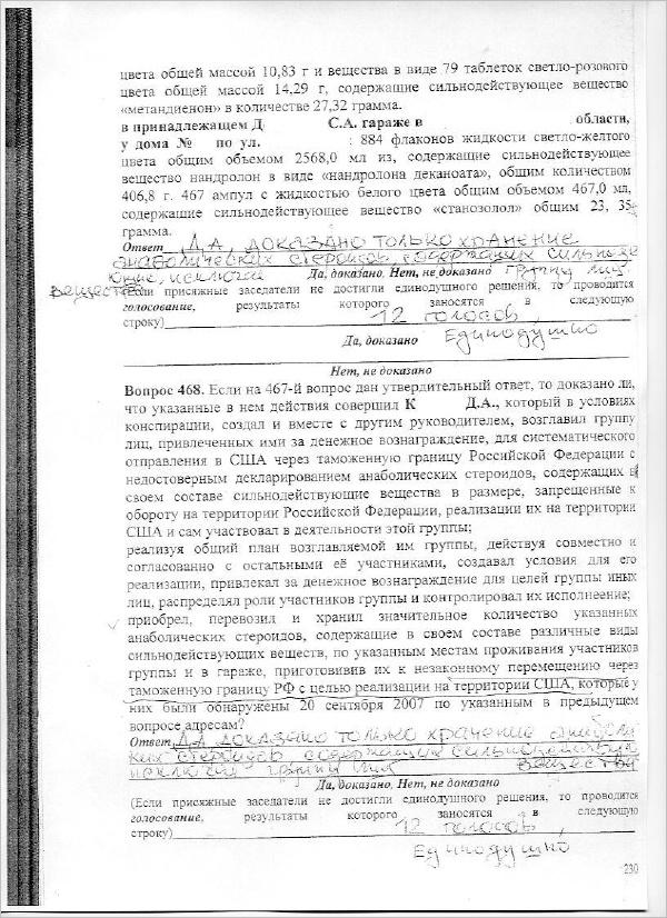Вопросный лист (стр.8)
