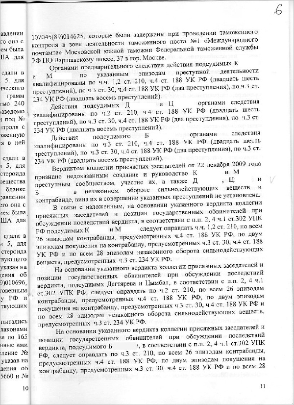 Приговор (стр.11)