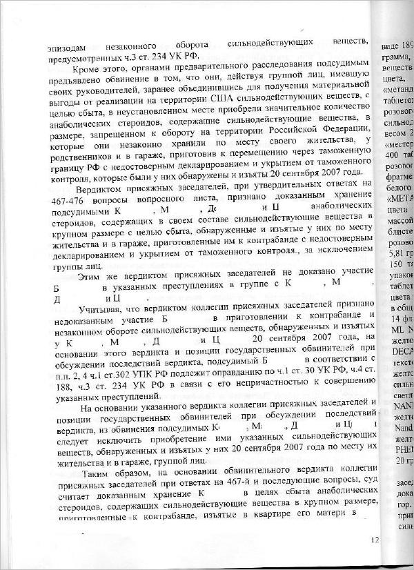 Приговор (стр.12)