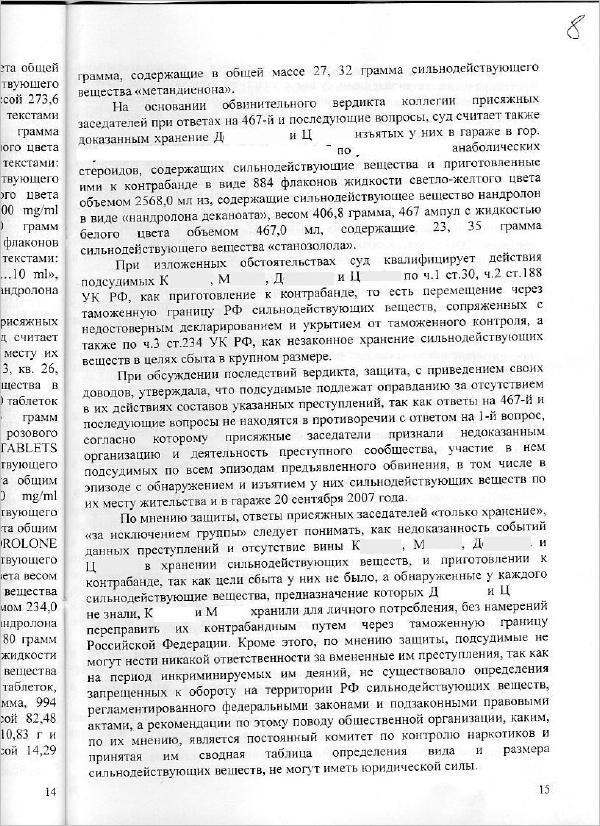 Приговор (стр.15)