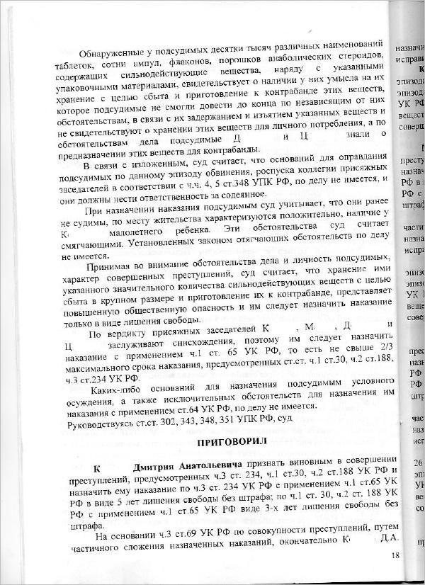 Приговор (стр.18)