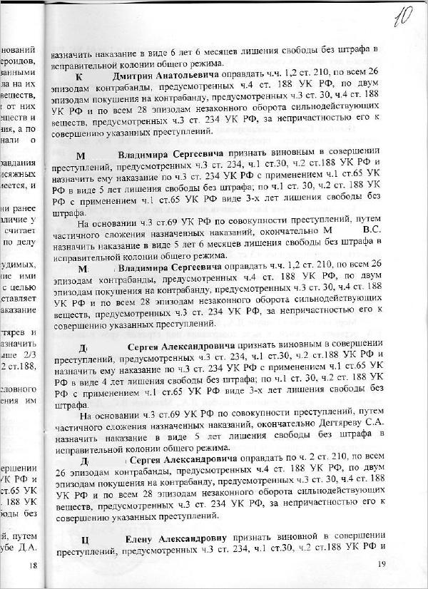 Приговор (стр.19)