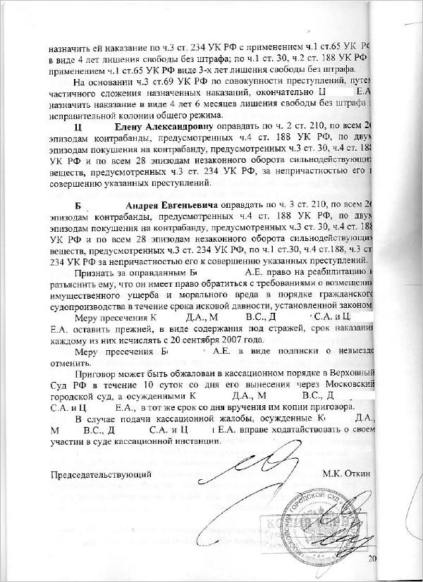 Приговор (стр.20)