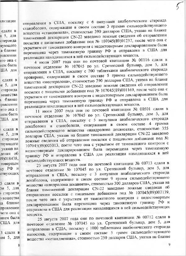 Приговор (стр.9)