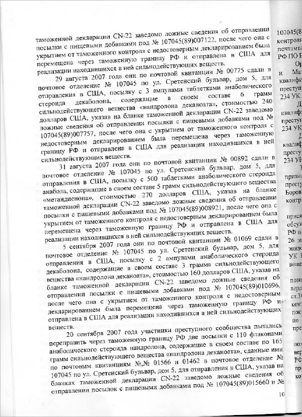 Приговор (стр.10)
