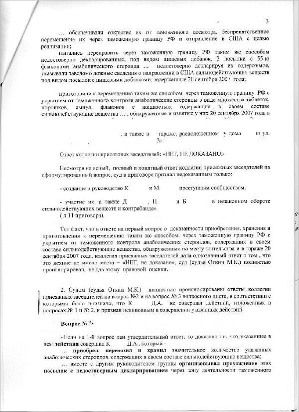 Кассационная жалоба (стр.03)