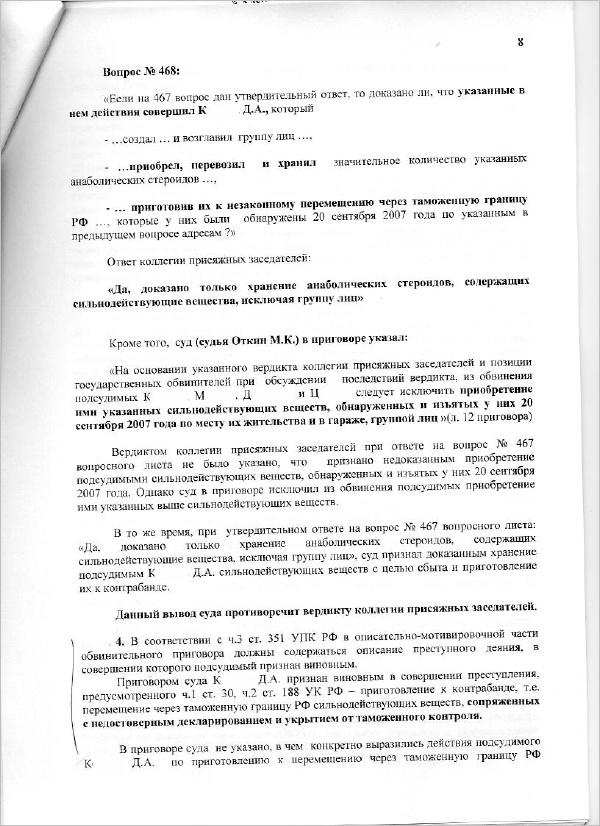 Кассационная жалоба (стр.08)