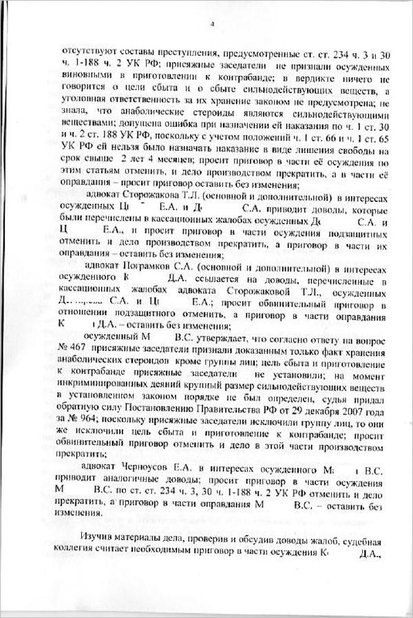 Кассационное определение (стр.4)