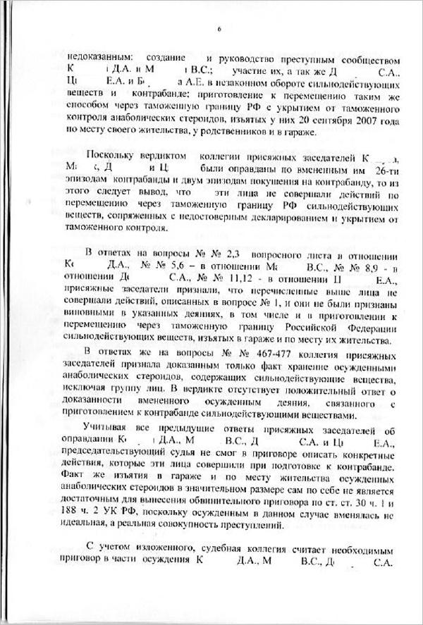 Кассационное определение (стр.6)