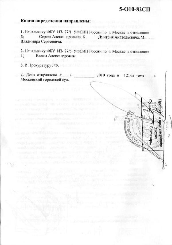 Кассационное определение (стр.8)