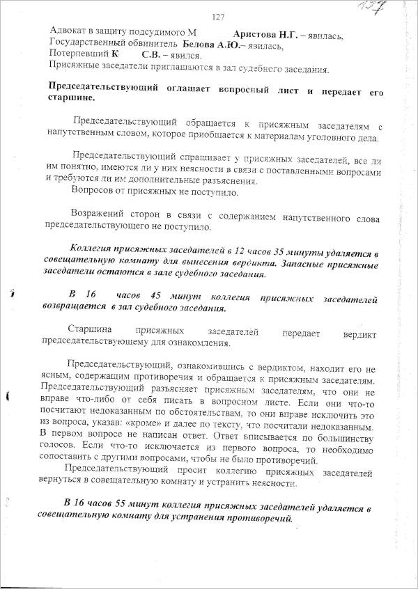 Протокол судебного заседания (стр.2)