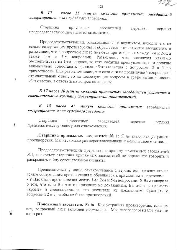 Протокол судебного заседания (стр.3)