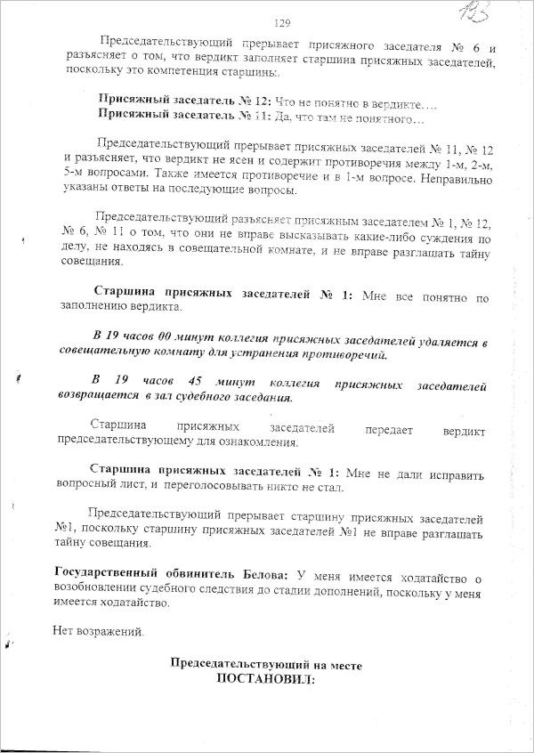 Протокол судебного заседания (стр.4)