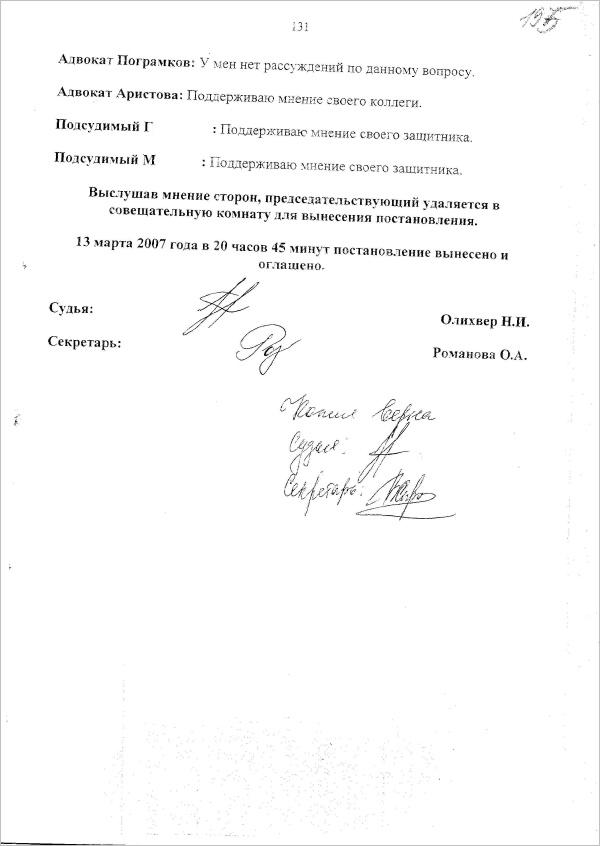 Протокол судебного заседания (стр.6)