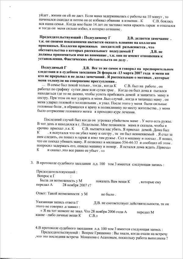 Замечания на протокол (стр.4)