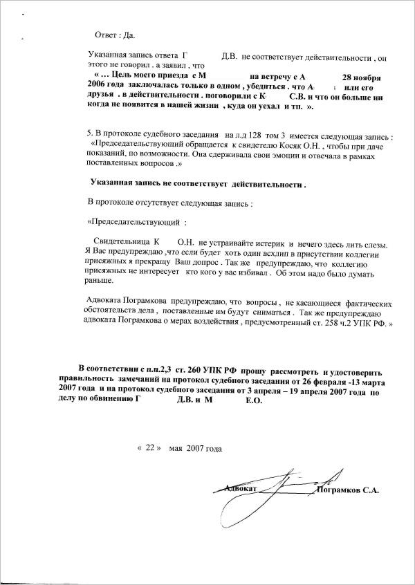Замечания на протокол (стр.5)