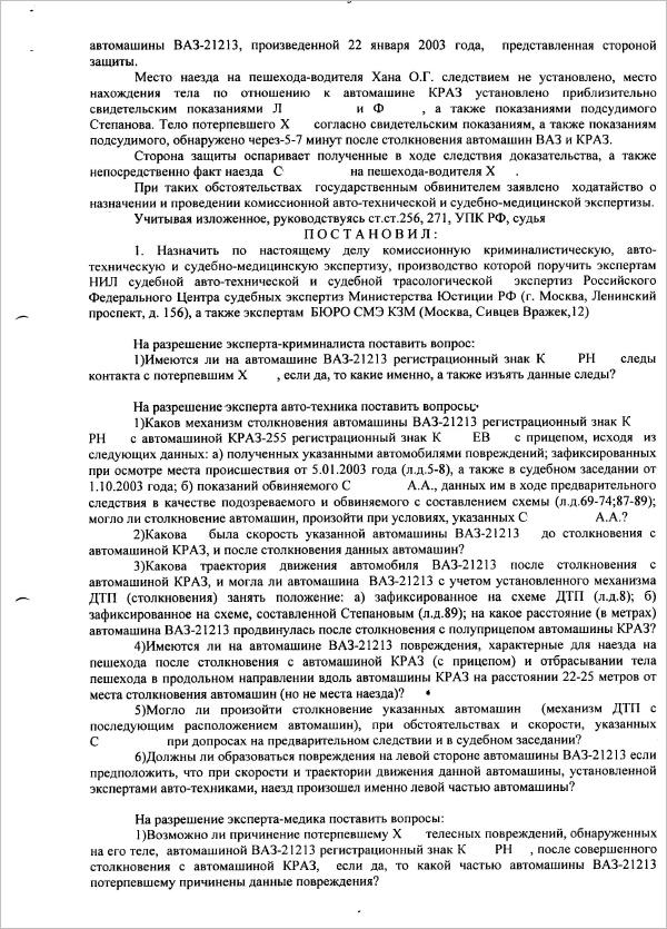 Постановление (стр.4)