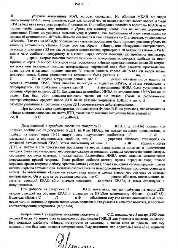Приговор (стр.3)