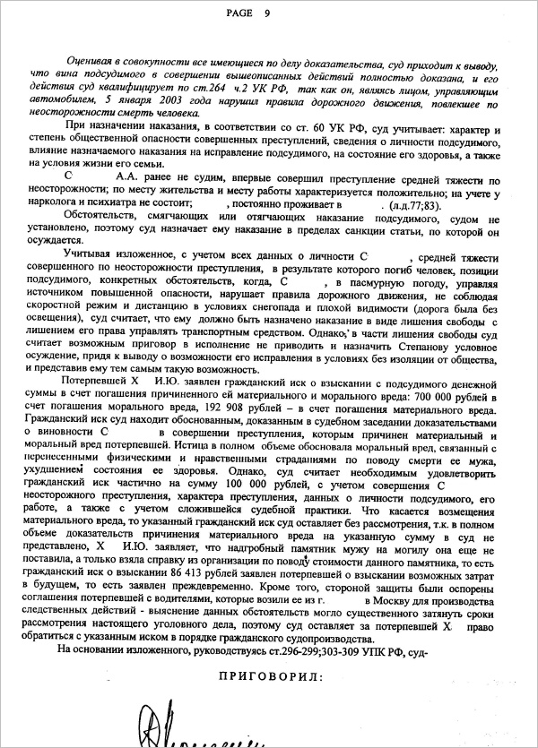 Приговор (стр.8)