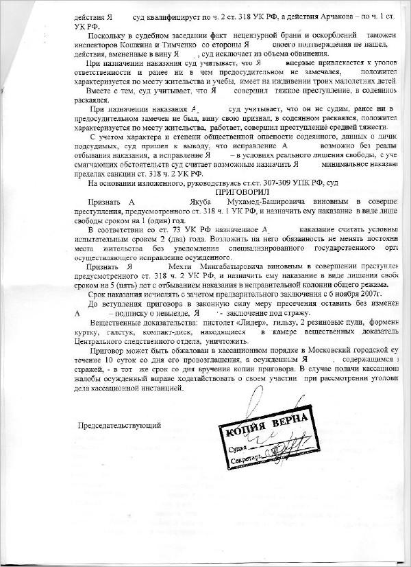 Приговор (стр.5)