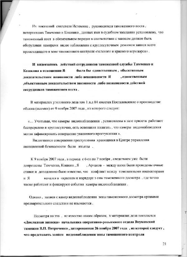 Кассационная жалоба (стр.21)