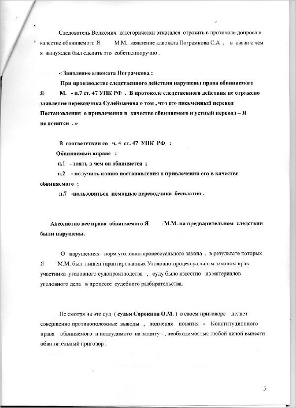Кассационная жалоба (стр.05)