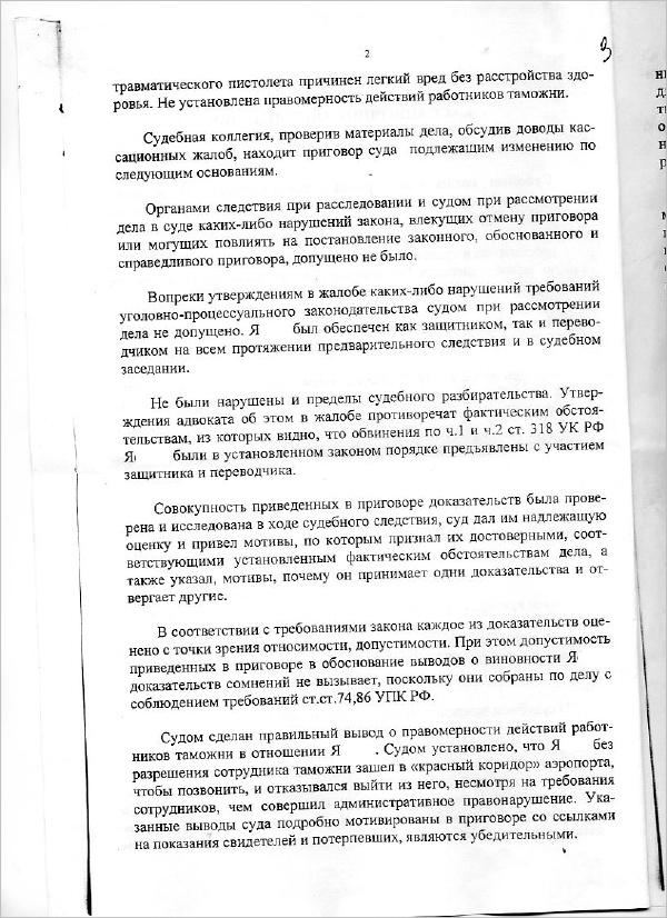 Кассационное определение (стр.2)