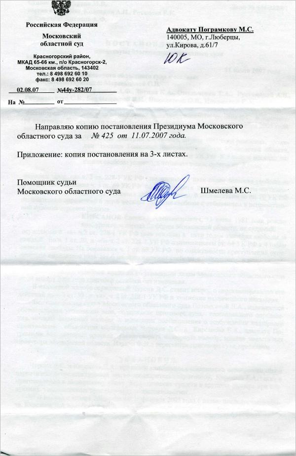 11 Июля 2007 г.