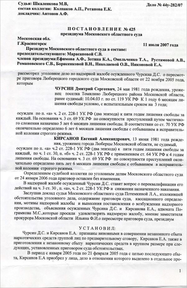 Постановление Президиума Московского областного суда (стр.2)