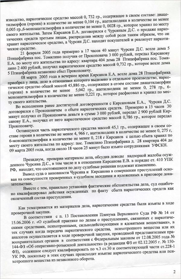 Постановление Президиума Московского областного суда (стр.3)
