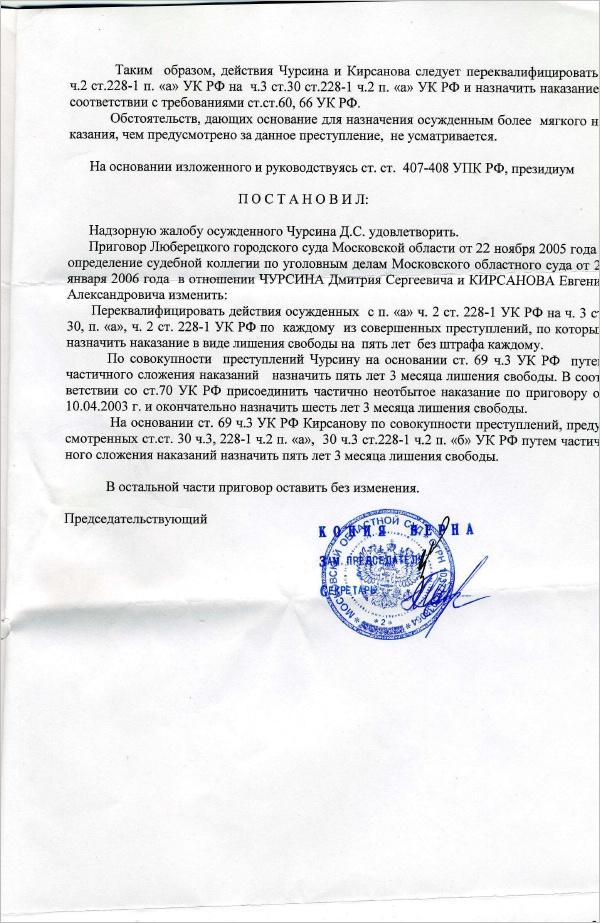 Постановление Президиума Московского областного суда (стр.4)