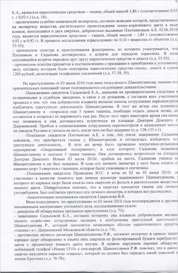 Приговор (стр.4)