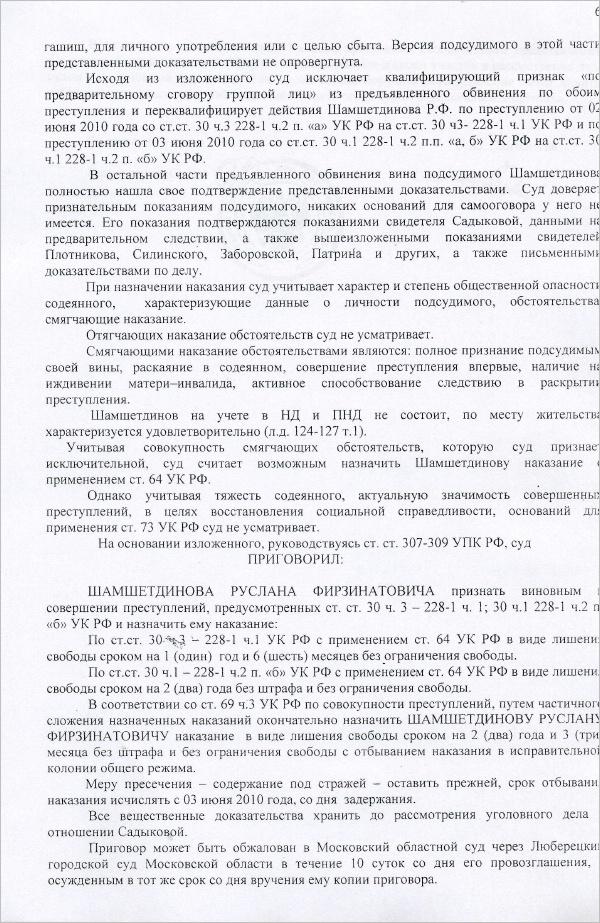 Приговор (стр.6)