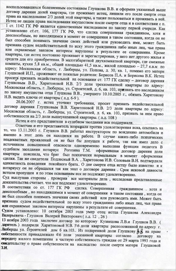 Решение (стр.2)