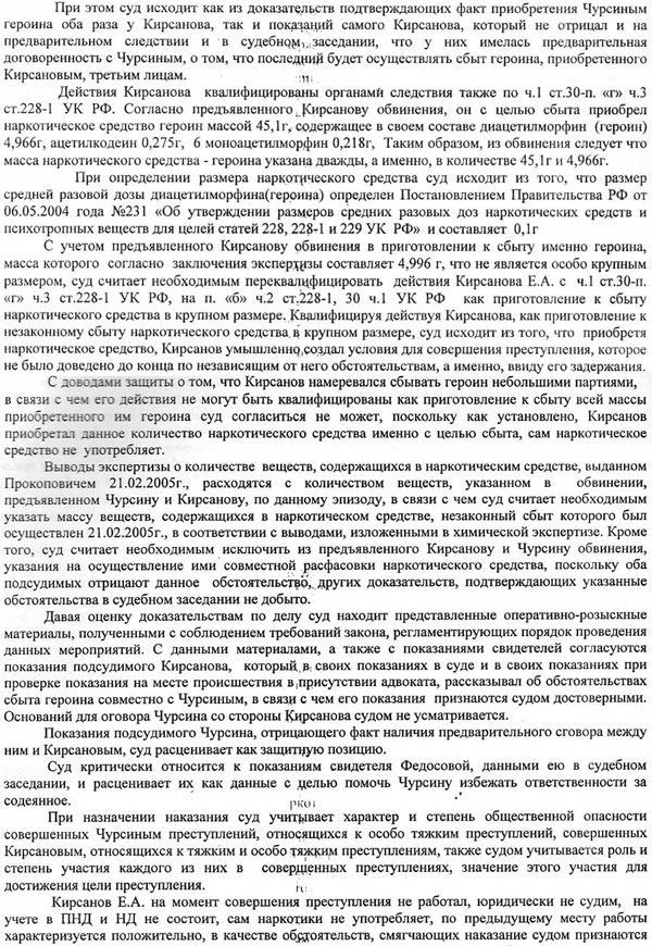 Приговор (стр.7)