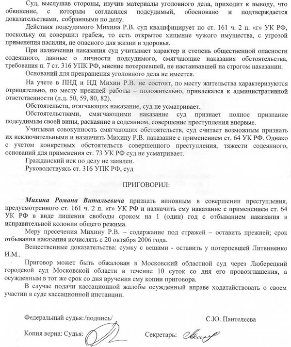 Приговор (стр.2)