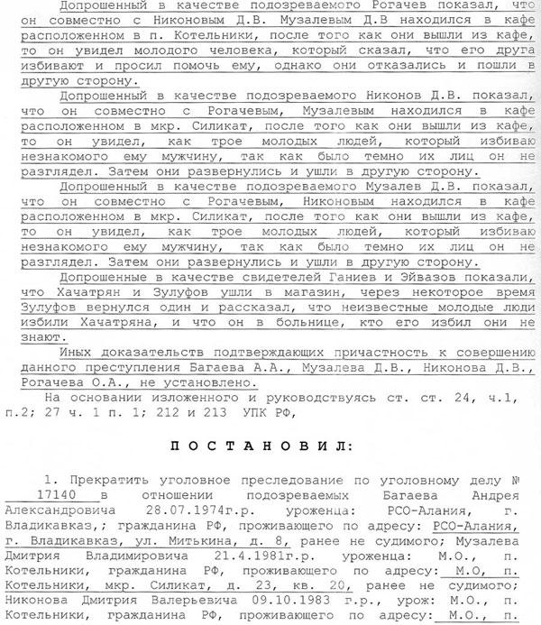 Постановление (стр.2)
