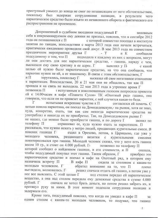 Приговор(2)