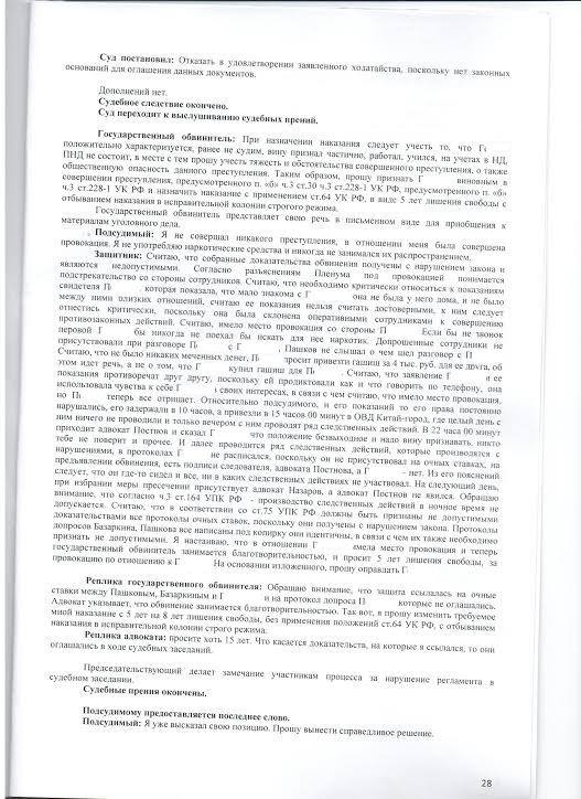 Протокол(2)
