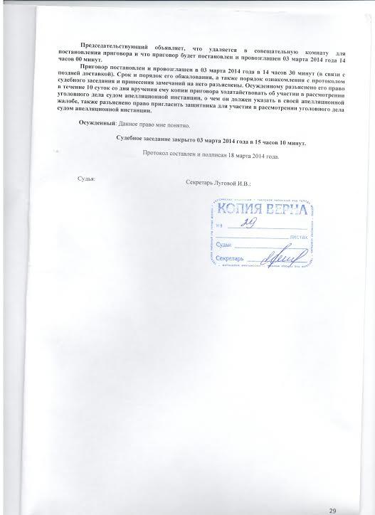 Протокол(3)