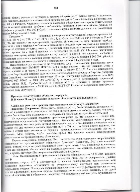 Протокол(4)