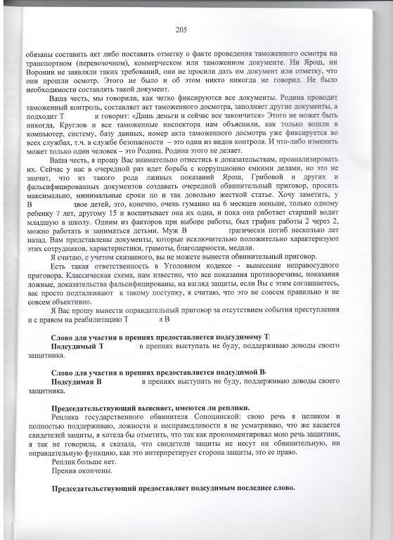 Протокол(5)